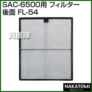 (法人限定)ナカトミ スポットクーラー SAC-6500用 フィルター(後面) FL-54|truetools