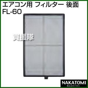 (法人限定)ナカトミ エアコン用 フィルター(後面) FL-60|truetools