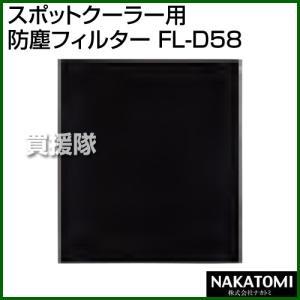 (法人限定)ナカトミ スポットクーラー用 防塵フィルター FL-D58|truetools