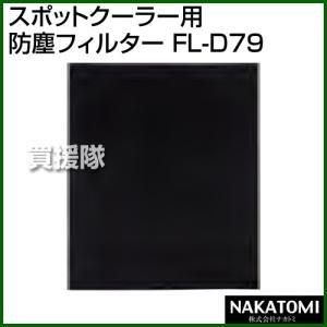 (法人限定)ナカトミ スポットクーラー用 防塵フィルター FL-D79|truetools