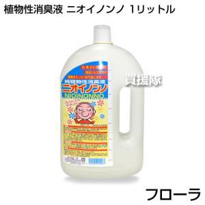 植物性消臭液 ニオイノンノ 1リットル|truetools