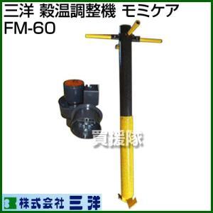 三洋 穀温調整機 モミケア FM-60|truetools