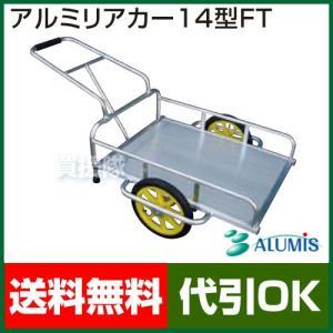 アルミ リヤカー 14型FT アルミス|truetools