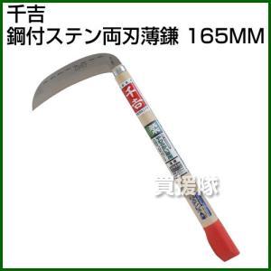 千吉・鋼付ステン両刃薄鎌・165MM|truetools
