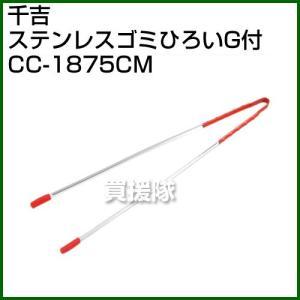 千吉・ステンレスゴミヒロイG付・CC-1875CM
