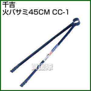 千吉・火バサミ45CM・CC-1