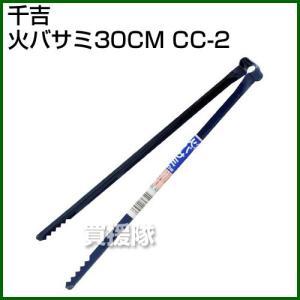 千吉・火バサミ30CM・CC-2