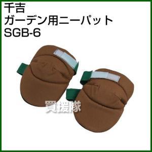 千吉・ガーデン用ニーパット・SGB-6|truetools