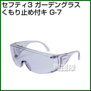 セフティー3・ガーデングラスクモリ止メ付キ・G-7|truetools