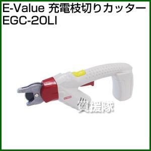 E-Value・充電枝切リカッター・EGC-20LI|truetools