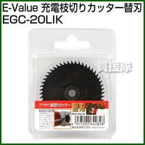 E-Value・充電枝切リカッター替刃・EGC-20LIK|truetools