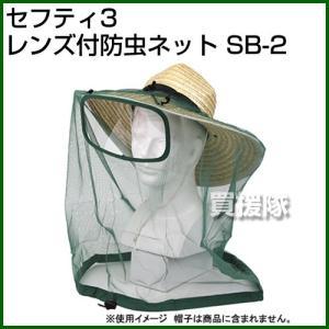 セフティー3・レンズ付防虫ネット・SB-2|truetools