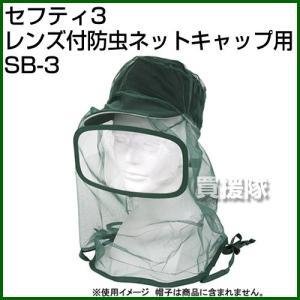 セフティー3・レンズ付防虫ネットキャップ用・SB-3|truetools