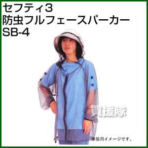 セフティ3・防虫フルフェースパーカー・SB-4|truetools