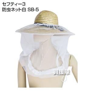 セフティ3・防虫ネット白・SB-5|truetools