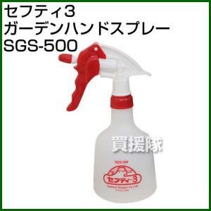 セフティ3・ガーデンハンドスプレー・SGS-500|truetools