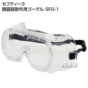 セフティー3・噴霧器散布用ゴーグル・SFG-1|truetools