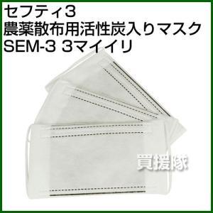 セフティ3・農薬散布用活性炭入リマスク・SEM-33マイイリ|truetools
