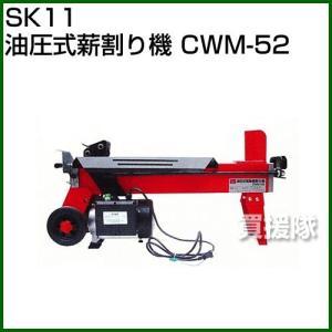 SK11・油圧式薪割リ機・CWM-52|truetools