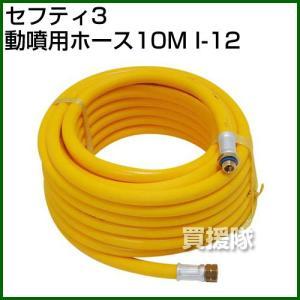 E-value・動噴用ホース10M・I-12|truetools