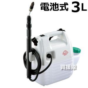セフティ3・電池式噴霧器3L・SSD-3|truetools