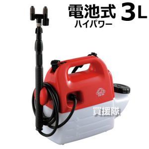 セフティ3・ハイパワー電池式噴霧器3L・SSD-3H|truetools