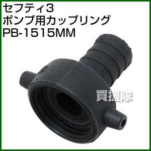 セフティ3・ポンプ用カップリング・PB-1515MM truetools