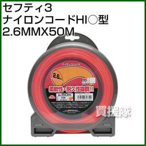 セフティ3・ナイロンコードHI○型・2.6MMX50M|truetools
