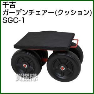 千吉・ガーデンチェアー クッション・SGC-1|truetools