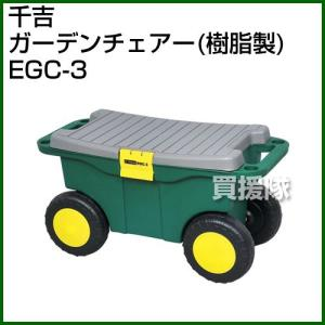 千吉・ガーデンチェアー 樹脂製 ・EGC-3|truetools