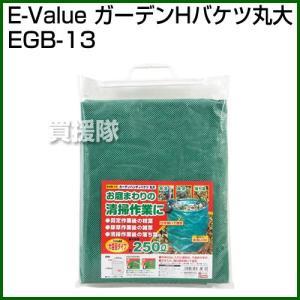 E-Value・ガーデンHバケツ丸大・EGB-13の商品画像