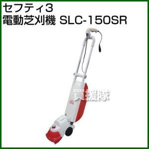 セフティー3・電動芝刈機・SLC-150SR truetools