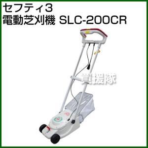 セフティー3・電動芝刈機・SLC-200CR truetools