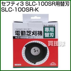 セフティー3・SLC-100SR用替刃・SLC-100SR-K|truetools