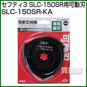 セフティー3・SLC-150SR用可動刃・SLC-150SR-KA|truetools