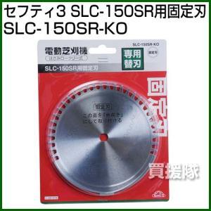 セフティー3・SLC-150SR用固定刃・SLC-150SR-KO|truetools