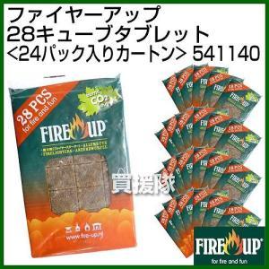 Fire up ファイヤーアップ 28キューブタブレット 24パック入りカートン 541140 原産国:オランダ|truetools