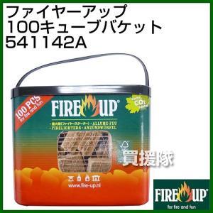 Fire up ファイヤーアップ 100キューブバケット 541142A 原産国:オランダ|truetools