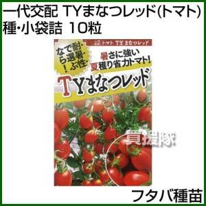 フタバ種苗 一代交配 TYまなつレッド トマト 種・小袋詰 10粒|truetools