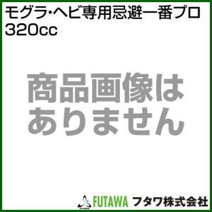 フタワ モグラ・ヘビ専用忌避一番プロ 320cc|truetools