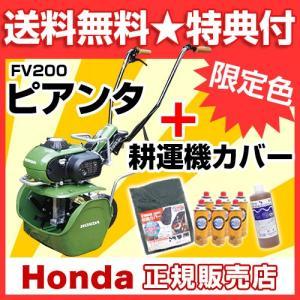 ホンダ耕運機 ピアンタ FV200JG カバー付(耕うん機 耕耘機)|truetools