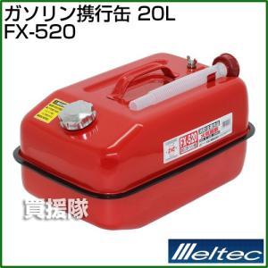 大自工業 ガソリン携行缶 20L FX-520 /ガソリン缶|truetools