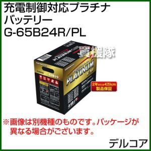 デルコア 国産車用 充電制御対応プラチナバッテリー G-65B24R/PL truetools