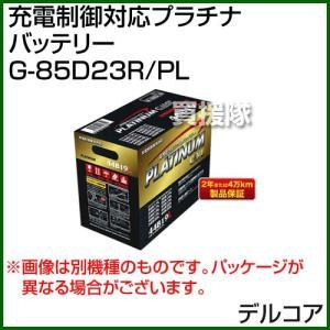 デルコア 国産車用 充電制御対応プラチナバッテリー G-85D23R/PL truetools