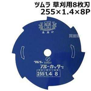 ツムラ 草刈刃 8枚刃 草刈り ブルーカッター ブルー 255|truetools