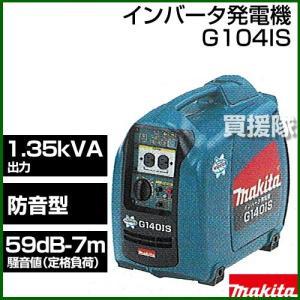 発電機 インバータ 防音型 G140IS|truetools