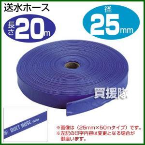 送水ホース1インチ 25mm×20m クラレプラスチックス truetools