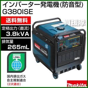 インバーター発電機 G380ISE マキタ truetools