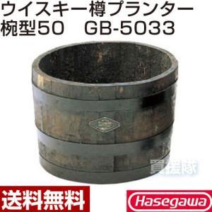 長谷川工業 ウイスキー樽プランター 椀型50 GB-5033|truetools