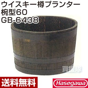 長谷川工業 ウイスキー樽プランター椀型60 GB-6438|truetools